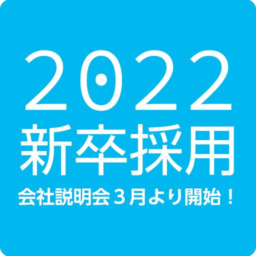 2022新卒採用
