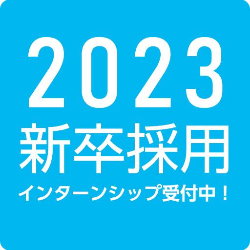 2023新卒採用
